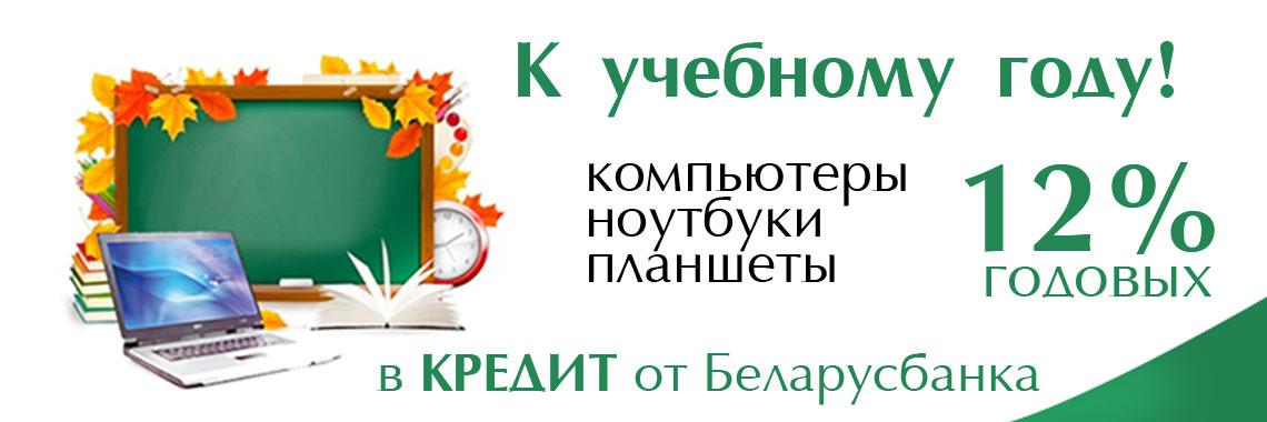 """Кредит """"К учебному году"""""""